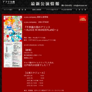 『不思議の国のアリンス ~ALinCE IN WoNDERLaND~』 5/23 19:00