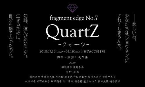 fragment edge No.7 『QuartZ -クォーツ』 7/15 19:00