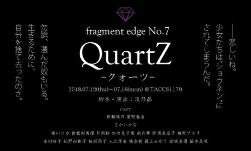 fragment edge No.7 『QuartZ -クォーツ』 7/12 19:00