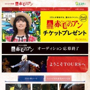 TOURSミュージカル 「赤毛のアン」大阪公演