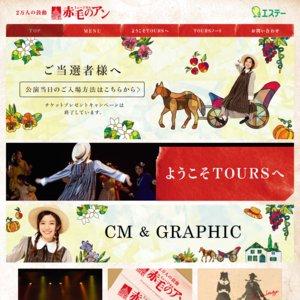 TOURSミュージカル 「赤毛のアン」関東 夕公演