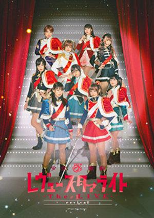 Blu-ray「少女☆歌劇 レヴュースタァライト ―The LIVE―」#1 revival 発売記念イベント ゲーマーズ