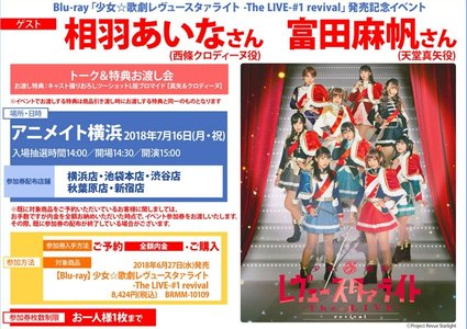 Blu-ray「少女☆歌劇レヴュースタァライト -The LIVE-#1 revival」発売記念イベント アニメイト