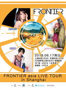 FRONTIER CHiCO with HoneyWorks×绫野真白×晓月凛 上海演唱会