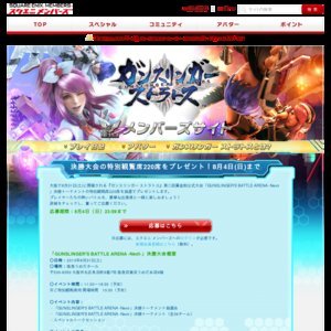 「GUNSLINGER'S BATTLE ARENA -Next-」決勝大会