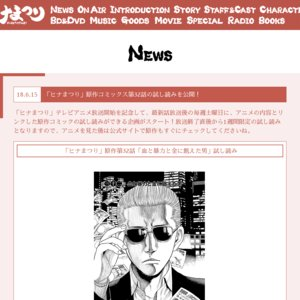 『ヒナまつり』最終回放送直前イベント~プラザ平成の怪物~ 夜公演