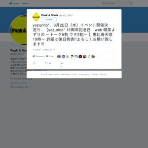 yozurino* 16周年記念日 web 喫茶よずりの 〜トーク8割 ウタ3割〜