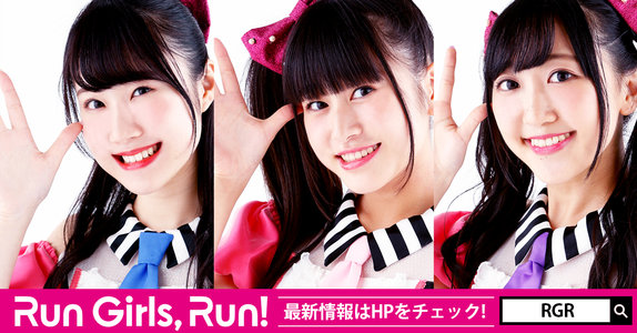 Run Girls, Run! 1st LIVE TOUR 止まってなんかいられない 宮城公演 Vol.1
