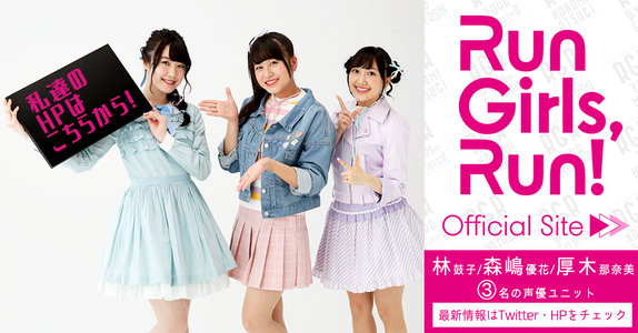 Run Girls, Run! 1st LIVE TOUR 止まってなんかいられない 東京公演 Vol.1