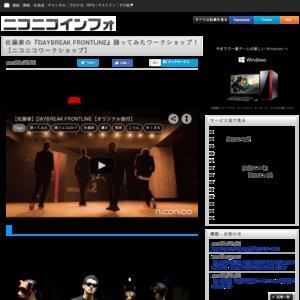 佐藤家の『DAYBREAK FRONTLINE』踊ってみたワークショップ!【ニコニコワークショップ】