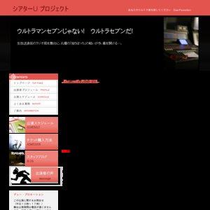 独りぼっちの地球人 feat.ULTRASEVEN 16日18:00公演(千秋楽)