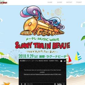 メ~テレ MUSIC WAVE「SUNNY TRAIN REVUE ~テレビがフェス作っちゃいました~」