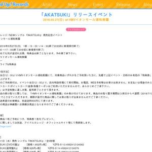 アイドルカレッジNewシングル『AKATSUKI』リリース記念イベント 5/27HMVイオンモール浦和美園 1部