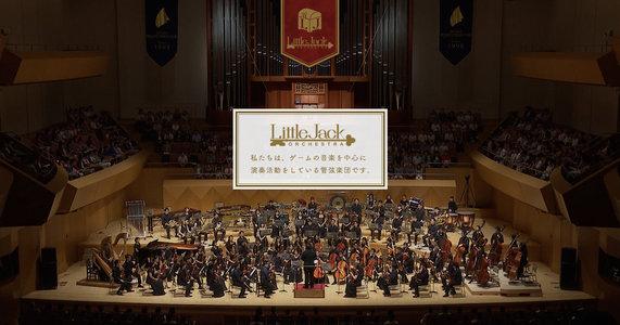 リトルジャックオーケストラ第8回定期演奏会