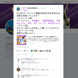 ゴー☆ジャス動画4周年記念イベント