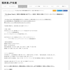 「It's Show Time!!」発売&福原遥 CDデビュー記念ミニライブ&福原遥握手会