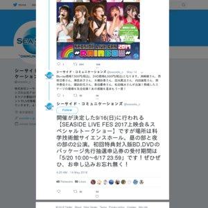 SEASIDE LIVE FES 2017上映会&スペシャルトークショー <夜の部>