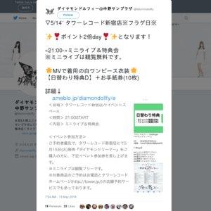 ダイヤモンドルフィー 「ダイヤモンドリーマー」リリースイベント ミニライブ&特典会 5/14