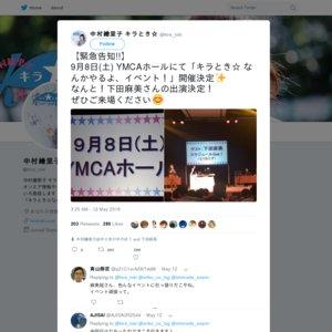 キラとき☆なんかやるよ、イベント!〜夏納め2018〜