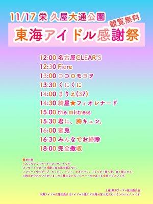 SEKIGAHARA IDOL WARS2018 予戦会 〜尾張の陣〜(5/17)