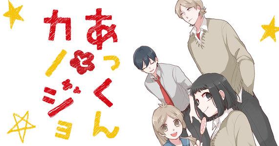 『あっくんとカノジョ』松尾と千穂のお楽しみ★上映会! 1回目