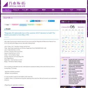 乃木坂46 真夏の全国ツアー2018 大阪 2日目