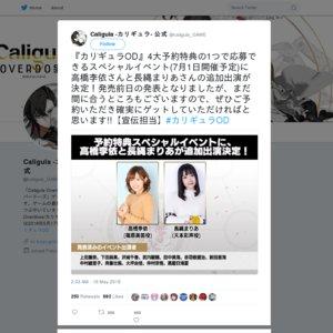 Caligula Overdose/カリギュラ オーバードーズ 予約特典スペシャルイベント