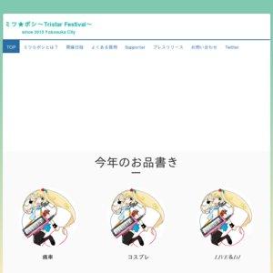 ミツ★ボシ〜Tristar Festival〜 2018