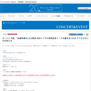 65thシングル発売記念トーク&握手会<6/15 アリオ川口>