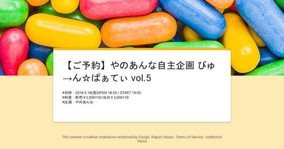 びゅ→ん☆ぱぁてぃ vol.5