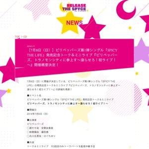 ピリペッパーズ、トラノモンシティに参上す~滾らせろ!初ライブ!~ 3部