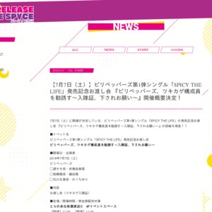 ピリペッパーズ、ツキカゲ構成員を勧誘す~入隊証、下されお願い~ HMV&BOOKS SHIBUYA