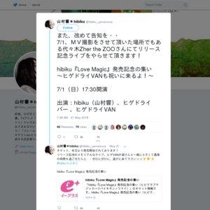 hibiku『Love Magic』発売記念の集い ヒゲドライVANも祝いに来るよ!
