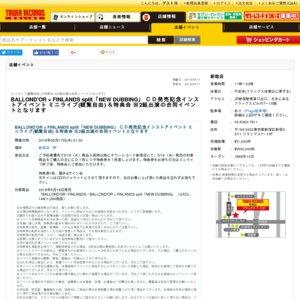 BALLOND'OR × FINLANDS split「NEW DUBBING」 CD発売記念インストアイベント ミニライブ(観覧自由) &特典会