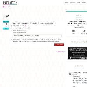 維新グラビティお披露目ライブ ~緋と蒼、今一度せんたくいたし申候~