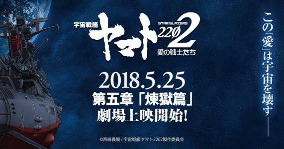 『宇宙戦艦ヤマト2202 愛の戦士たち 第五章 煉獄篇』初日舞台挨拶(新宿ピカデリー)