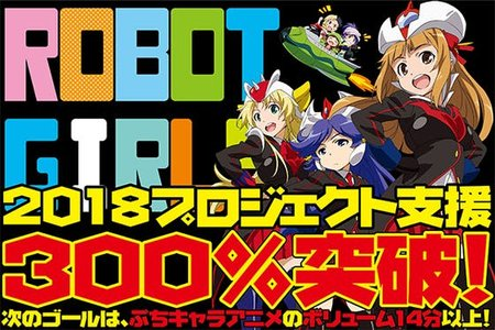 ロボットガールズ2018ファンミーティング