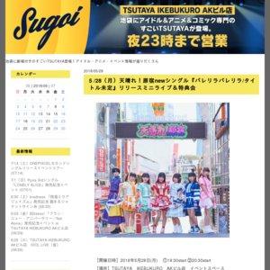 5 /28① 天晴れ!原宿 newシングル『パレリラパレリラ/タイトル未定』ミニライブ&特典会