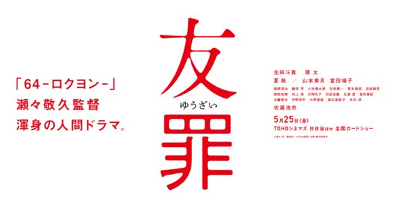 映画『友罪』公開記念舞台挨拶(109シネマズ二子玉川 12:40の回上映終了後)