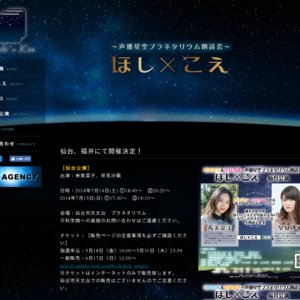 声優星空プラネタリウム朗読会「ほし×こえ」仙台 7/14 2回目