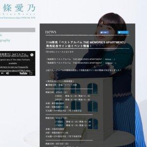 「ベストアルバム THE MEMORIES APARTMENT」発売記念サイン会 名古屋会場