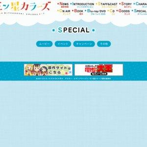TVアニメ『三ツ星カラーズ』スペシャルライブイベント〜カラーズぱわーでうたっちゃえ!〜 夜の部