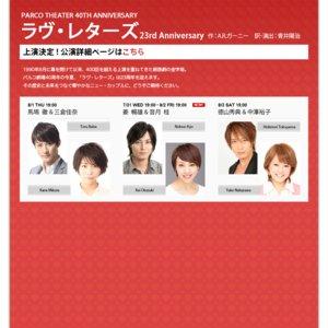 ラヴ・レターズ  LOVE LETTERS 〜2013 23rd Anniversary〜 7月31日