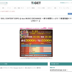 IDOL CONTENT EXPO @ duo MUSIC EXCHANGE ~持ち時間たっぷり!新進気鋭4マンLIVE!!!~