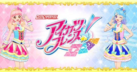 東京おもちゃショー2018 バンダイステージ アイカツフレンズ!ステージイベント☆