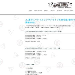 SILENT SIREN 2018 夏のスペシャルワンマンライブ〜101編〜 東京公演