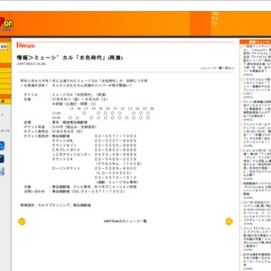 ミュージカル「水色時代」(8/16 16:00)