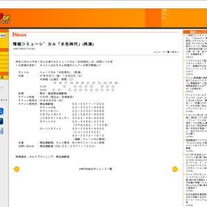 ミュージカル「水色時代」(8/17 12:00)