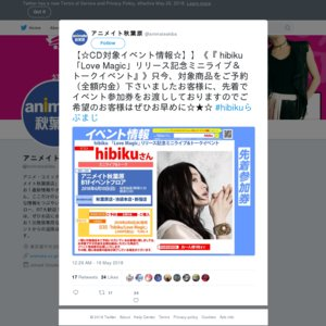 hibiku 「Love Magic」リリース記念ミニライブ&トークイベント