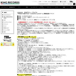 GFRIEND 日本デビュー アルバム 『今日から私たちは ~GFRIEND 1st BEST~』発売記念イベント ららぽーと豊洲